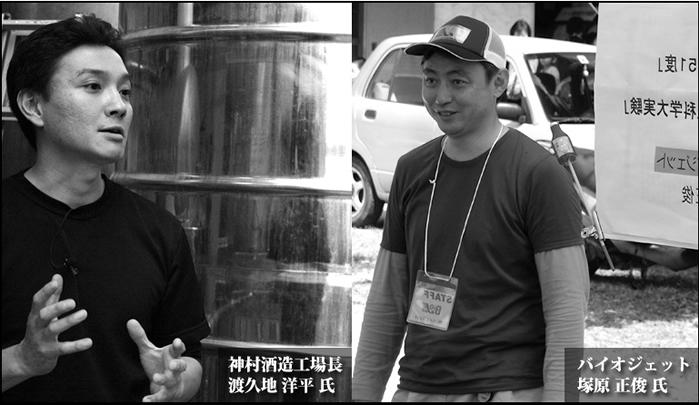 神村酒造工場長、渡久地洋平氏とバイオジェットCEO塚原正俊氏