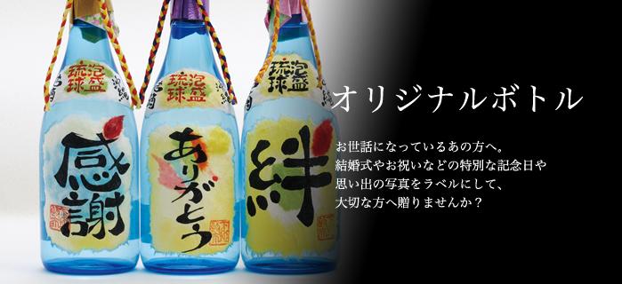 泡盛オリジナルボトル