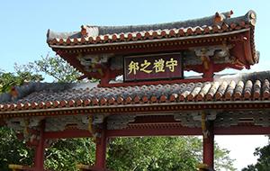 首里城守礼の門