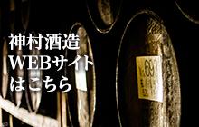 神村酒造WEBサイトはこちら