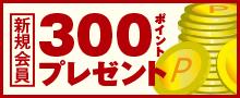 新規会員 300ポイントプレゼント