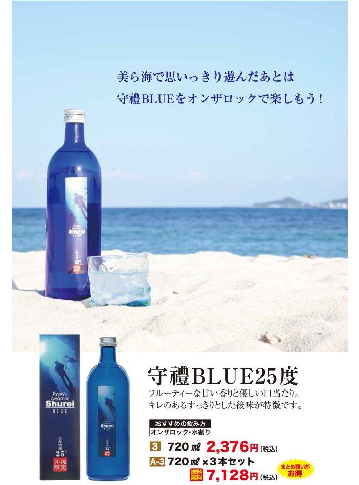 守禮BLUE25度