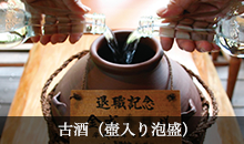 古酒(壺入り泡盛)